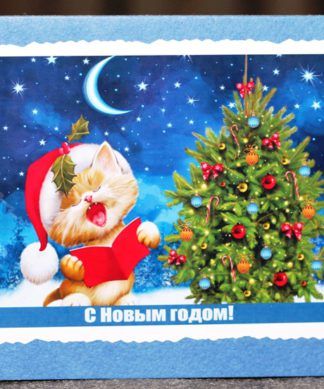 Новый год - открытки