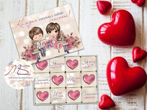 Шокобокс ко Дню влюбленных